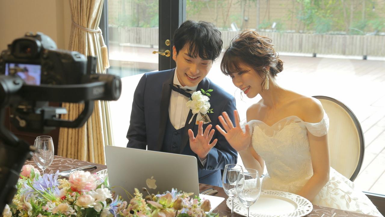 エミリアのオンライン結婚式